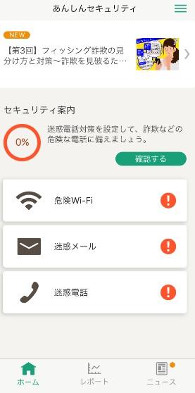 ドコモ セキュリティ アプリ