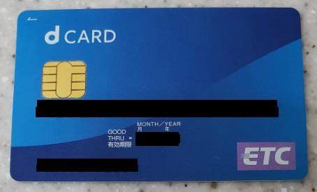 カード etc d